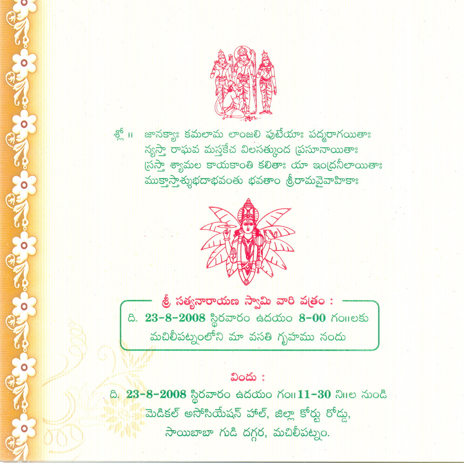 Gruhapravesam Invitation Wordings In Telugu Southernsoulblog Com