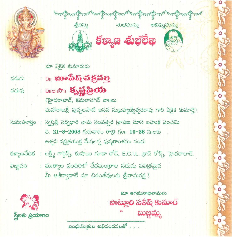 Pooja Griha Pravesh Invitation Newhairstylesformen2014 Com