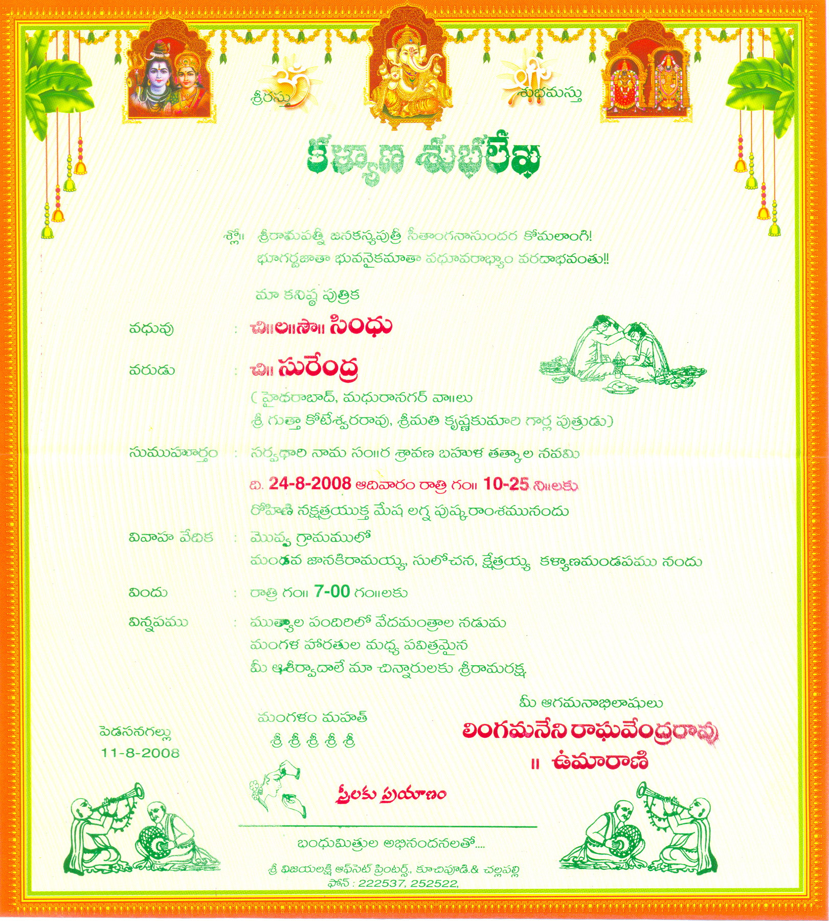 Gruhapravesam Invitation Samples Orderecigsjuice Info