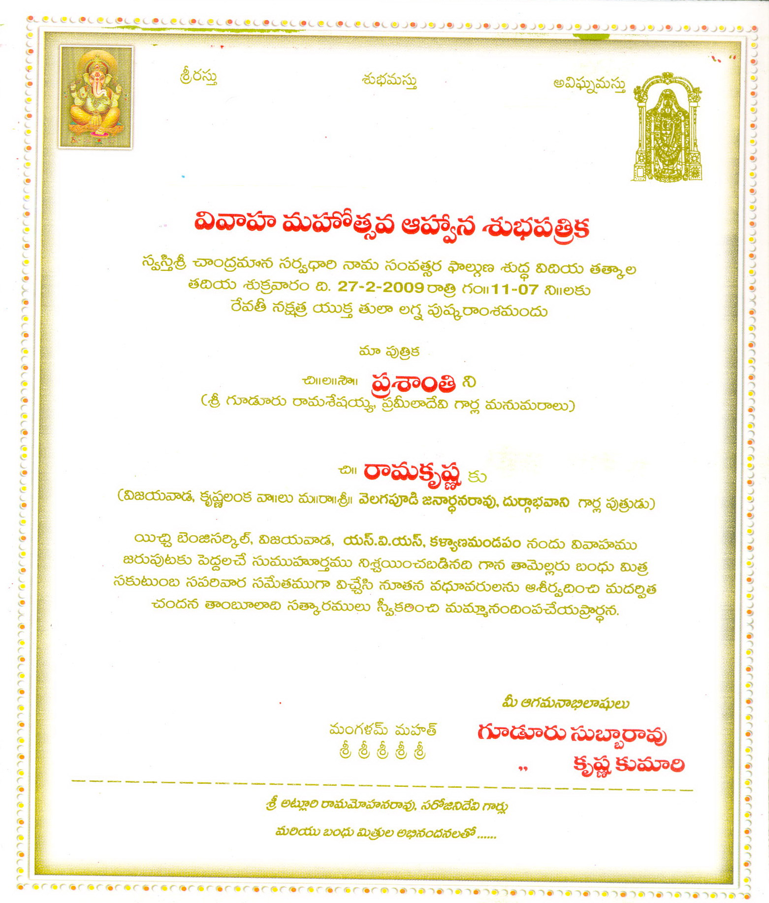 2009 Marriage Sri GSubba Rao 2