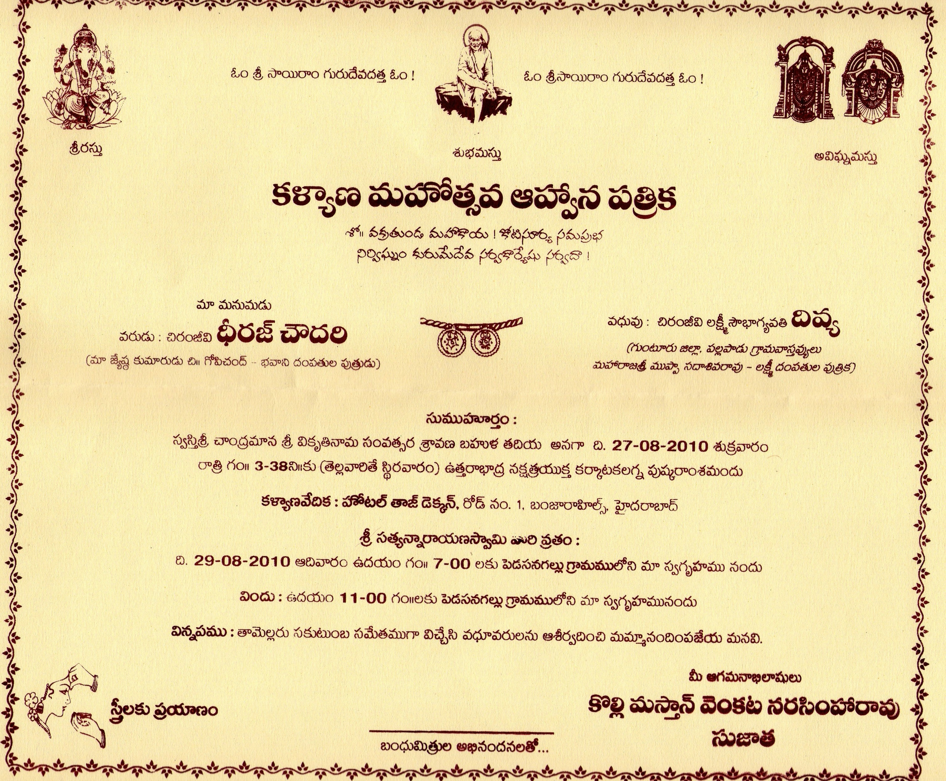 Funny wedding invitation in telugu matik for for Wedding invitation images in telugu