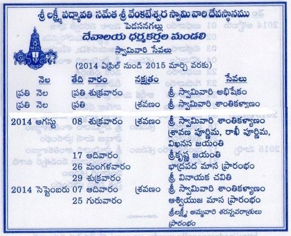 2014_Devasthanam_August & September Calendar
