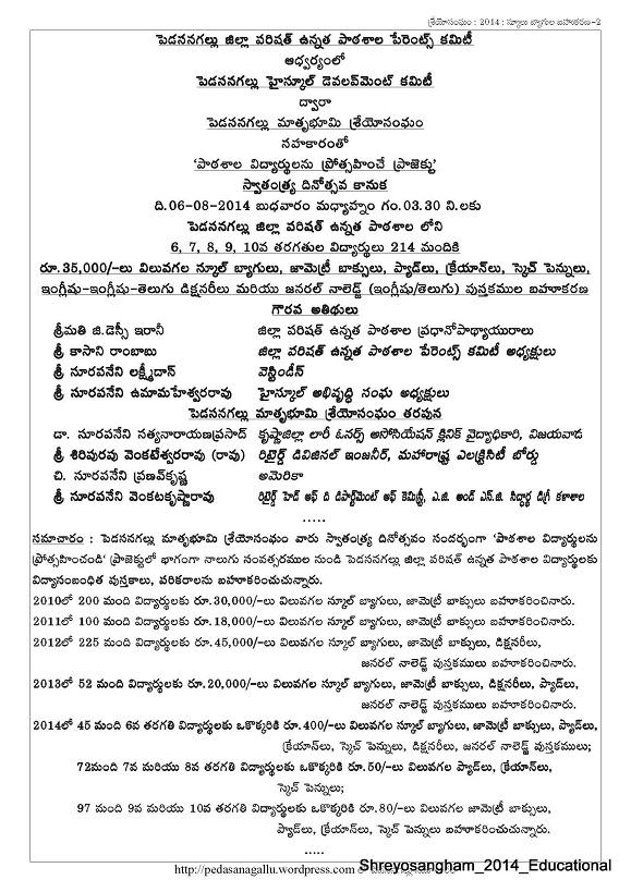 2014_Shreyosangham_Invitation