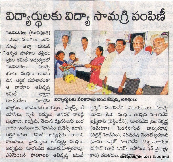 2014_Shreyosangham_Educational_Andhra Jyothy_07.08.14