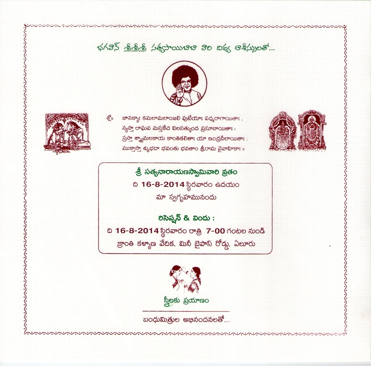 2014_Marriage_Chi. G.Sree Premesh