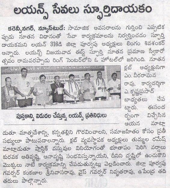 2014_News_Sri L.Shiva Shankar_Eenadu_03.08.14
