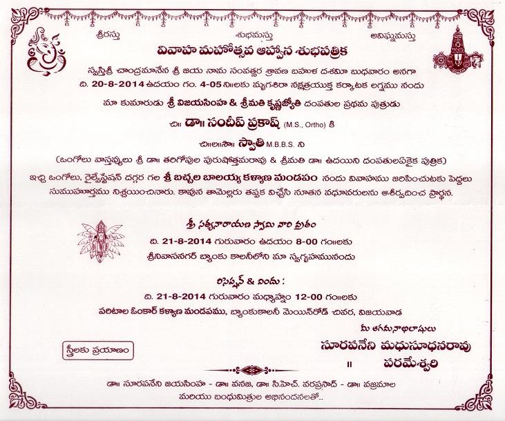 2014_Marriage_Dr. S.Sandeep Prakash