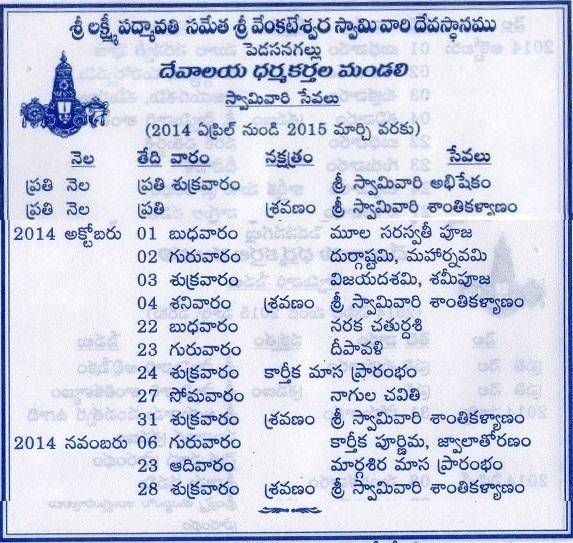 2014_Devasthanam_October Calendar