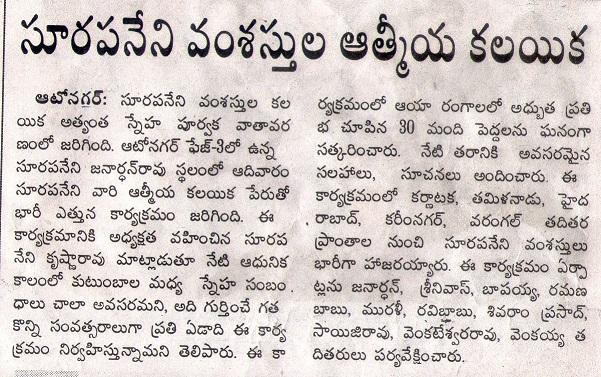 2014_Surapaneni_Andhra Jyothi_20.10.14