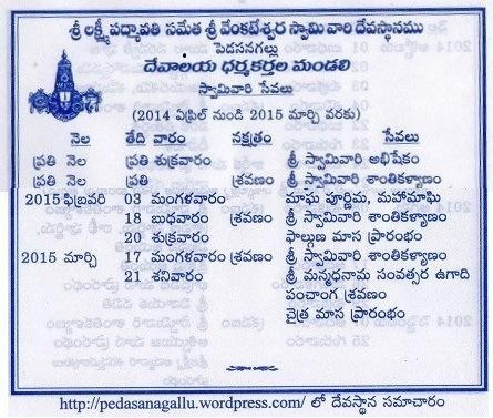 2015_Devasthanam_2015 March Calendar