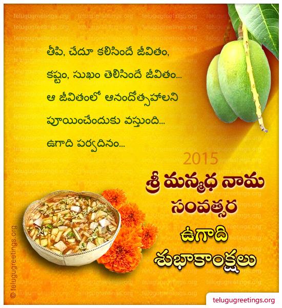 2015_Greetings_Ugadi_Pedasanagallu News