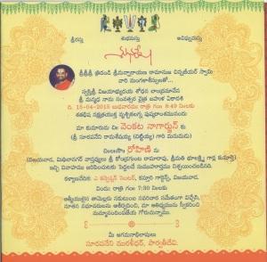 2015_Marriage_Surapaneni Venkata Nagarjun