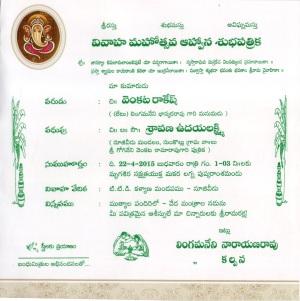 2015_Marriage_Lingamaneni Venkata Rakesh