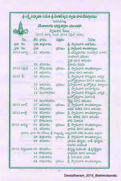 2015_Devasthanam_Calendar