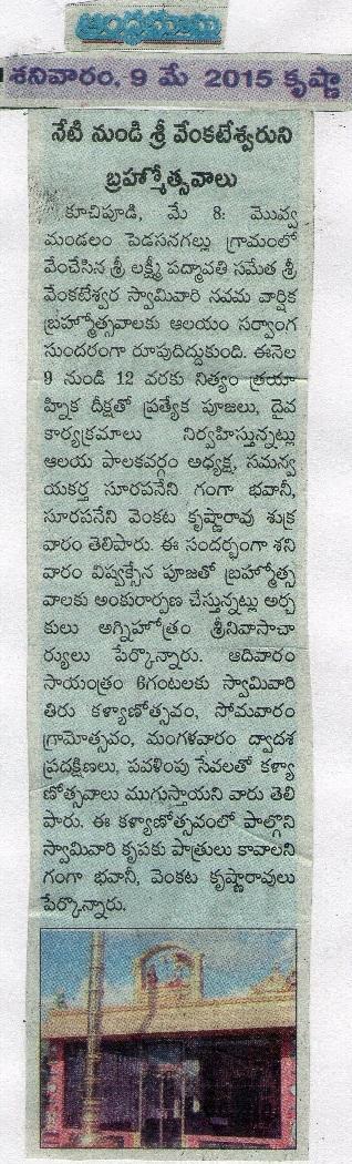 2015_Devasthanam_Brahmotsavalu_Andhra Bhoomi_09.05.15