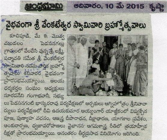 2015_Devasthanam_Brahmotsavalu_Andhra Bhoomi_10.05.15
