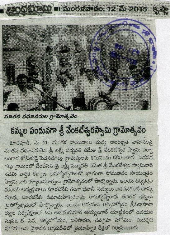 2015_Devasthanam_Brahmotsavalu_Andhra Bhoomi_12.05.15