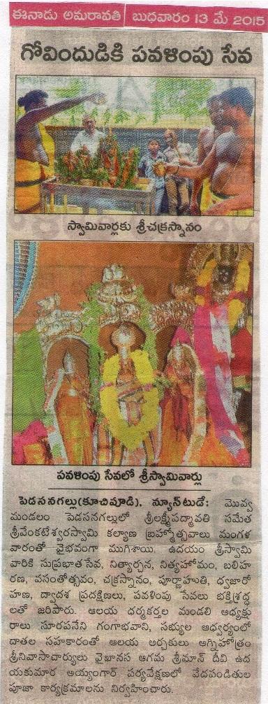 2015_Devasthanam_Brahmotsavalu_Eenadu_13.05.15