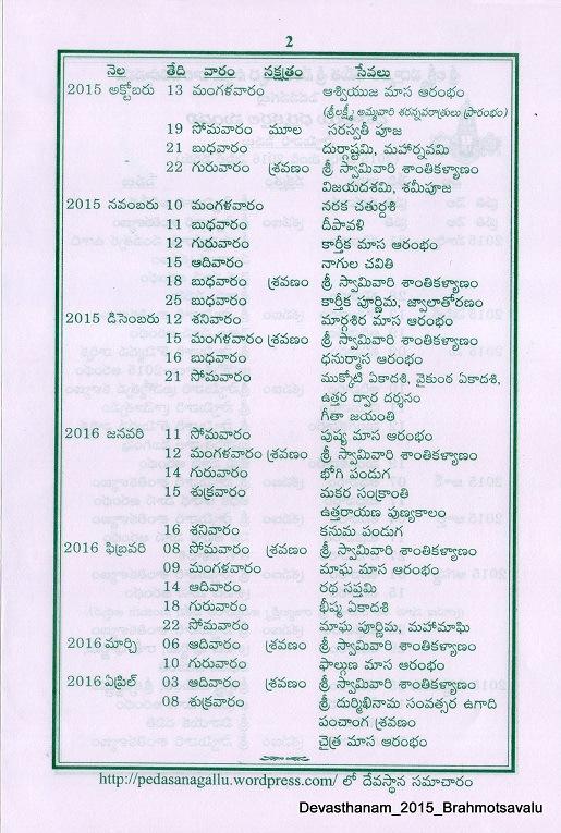 2015_Devasthanam_Oct-Nov Calendar