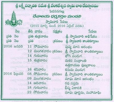 2016_Devasthanam_Jan Calendar