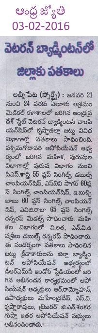 2016_News_S.V.Krishna Rao