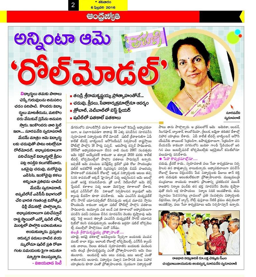 2016_News_S.Swarupa Rani