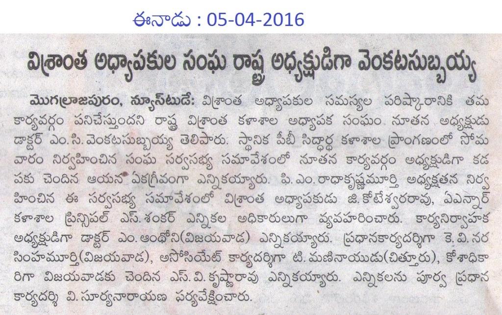 2016_News_S.V.Krishna Rao_Eenadu_05.4.16