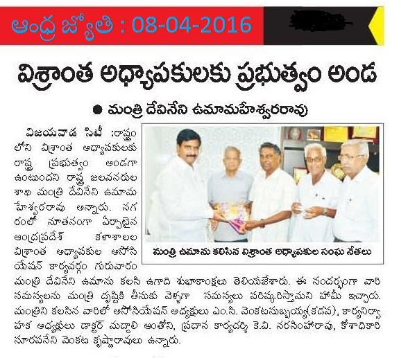 2016_News_S.V.Krishna Rao_Andhra Jyothy_08.04.16