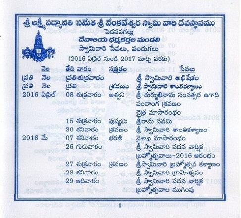 2016_Devasthanam_May Calendar