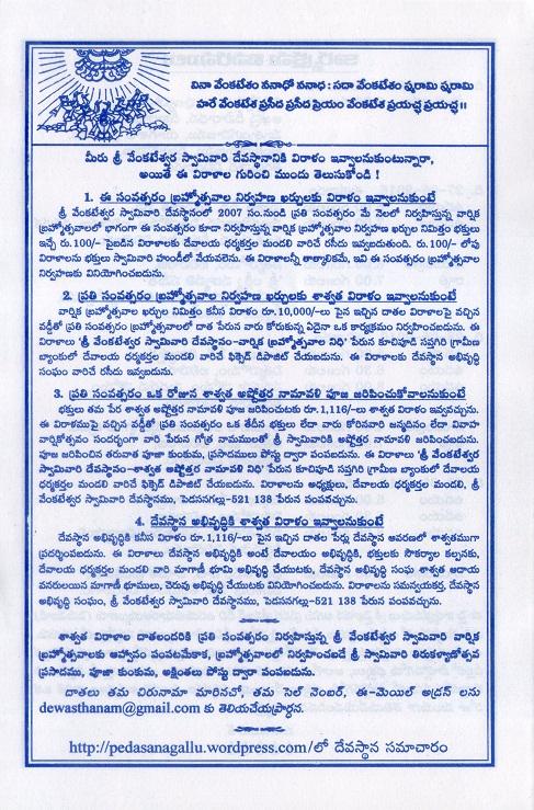 2016_Devasthanam_Brahmotsavalu