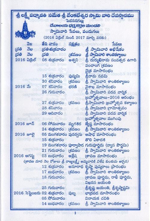 2016_Devasthanam_Sevalu