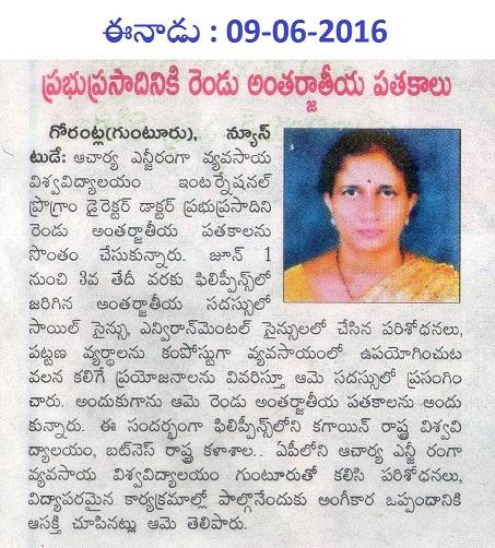 2016_News_Prabhu Prasadini