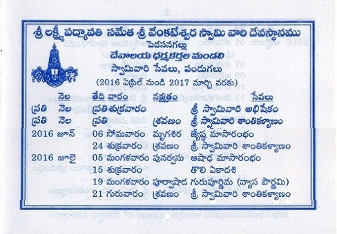 Devasthanam_2016 July Calendar