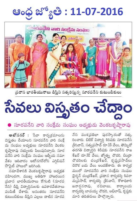 2016_News_K.Deepti_Andhra Jyothy_11.07.16