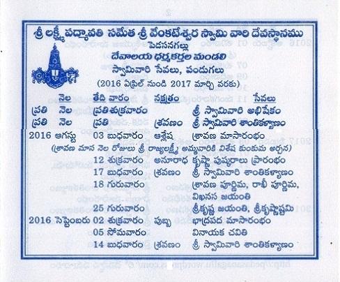 2016_Devasthanam_August Calendar