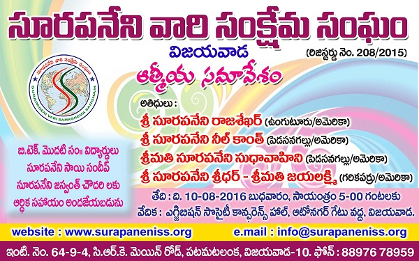 2016_SurapaneniSS_Invitation
